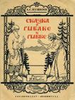 билибин сказка о рыбаке и рыбке а. с. пушкина